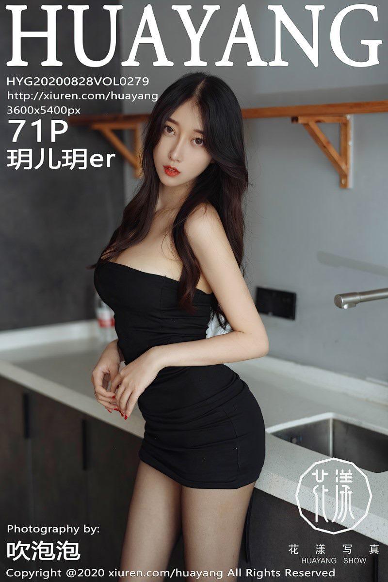 [HuaYang花漾show]2020.08.28 VOL.279 玥儿玥er[71+1P/661M]
